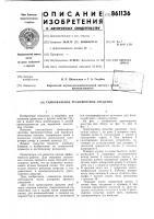 Патент 861136 Самосвальное транспортное средство