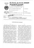 Патент 243229 Патент ссср  243229