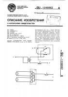 Патент 1104042 Устройство для управления стрелкой