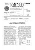 Патент 810786 Смазочно-охлаждающая жидкость длямеханической обработки металлов