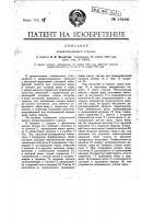Патент 18486 Конденсационный горшок