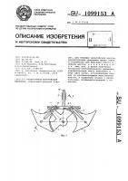 Патент 1099153 Реверсивный мальтийский механизм