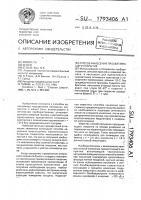 Патент 1793406 Способ нанесения просветляющего покрытия
