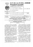 Патент 835848 Система управления скоростью враще-ния дизельного двигателя дизель-электри-ческого транспортного средства