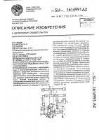 Патент 1614991 Устройство для диагностирования тормозов подъемно- транспортной машины
