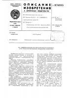 Патент 976885 Пневмосистема зерноуборочного комбайна для транспортирования продуктов обмолота