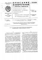 Патент 765608 Устройство для замораживания эндокринно-ферментного сырья жидким азотом