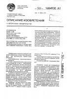 Патент 1684930 Устройство асинхронного приема импульсных сигналов
