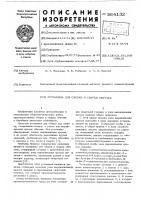 Патент 564132 Установка для сборки и сварки обечаек