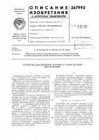 Патент 367993 Устройство для попарной загрузки в станок деталей