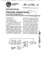 Патент 1117857 Корректор импульсов набора номера
