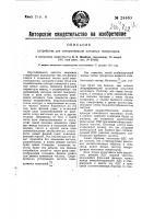 Патент 24460 Устройство для синхронизации катодных генераторов