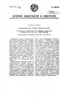 Патент 26406 Декортикатор для стеблей лубяных растений