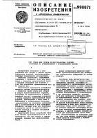 Патент 998071 Стенд для сборки и сварки крупногабаритных изделий, состоящих из прямолинейной и криволинейной частей
