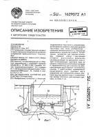Патент 1629072 Заглубленное устройство для очистки сточных вод