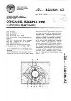 Патент 1532638 Водопропускное сооружение под насыпью