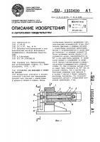 Патент 1355420 Устройство для фиксации и прижима деталей