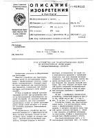 Патент 619122 Устройство для транспортирования ленты из фотоматериала через ванну с обрабатывающим агентом