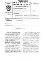 Патент 710637 Рубительная машина