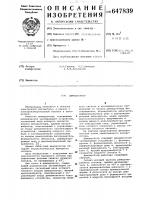 Патент 647839 Демодулятор