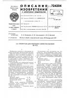 Патент 724204 Собиратель для флотации глинистых шламов из руд