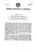 Патент 24100 Прибор для нагревания проточной воды