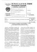 Патент 173570 Патент ссср  173570