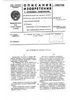 Патент 896766 Устройство оценки сигнала