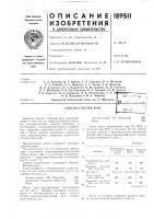 Патент 189511 Патент ссср  189511