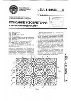 Патент 1110855 Покрытие дна и откосов гидротехнического сооружения