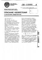 Патент 1135455 Вибросепаратор зернового материала