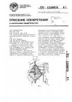 Патент 1259978 Устройство а.п.курлаева для очистки зернового вороха