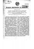 Патент 23161 Спусковой механизм автоматического огнестрельного оружия с отходящим при выстреле вперед стволом