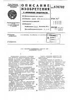 Патент 876702 Смазочно-охлаждающая жидкость для шлифования стекла