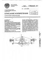 Патент 1782443 Роторное устройство