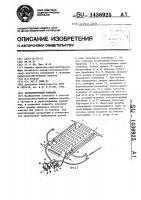 Патент 1436925 Зерноуборочный комбайн