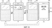 Патент 2660938 Мобильное устройство и способ отображения информации