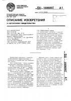 Патент 1606007 Измельчитель кормов