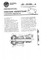 Патент 1211001 Устройство для резки труб