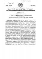 Патент 16882 Чертежный прибор