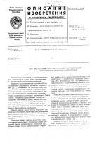 Патент 529539 Восстановитель постоянной составляющей импульсных сигналов напряжения
