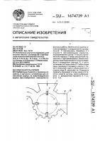 Патент 1674739 Измельчитель кормов