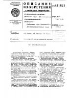 Патент 821823 Мальтийский механизм
