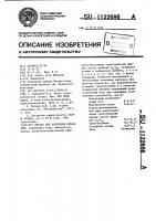 Патент 1122686 Смазка для волочения металлов
