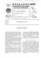 Патент 201507 Электрическая машина