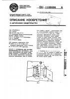 Патент 1189896 Устройство для чесания лубовокнистого материала