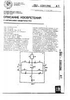 Патент 1501286 Частотно-селективное устройство