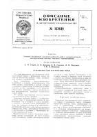 Патент 162649 Устройство для нагревания воды