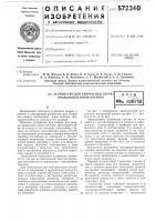 Патент 572360 Устройство для сборки под сварку продольных швов обечаек