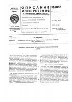 Патент 186838 Автомат для пайки продольных швов корпусовбанок
